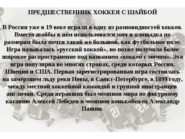 ПРЕДШЕСТВЕННИК ХОККЕЯ С ШАЙБОЙ В России уже в 19 веке играли в одну из разнов...
