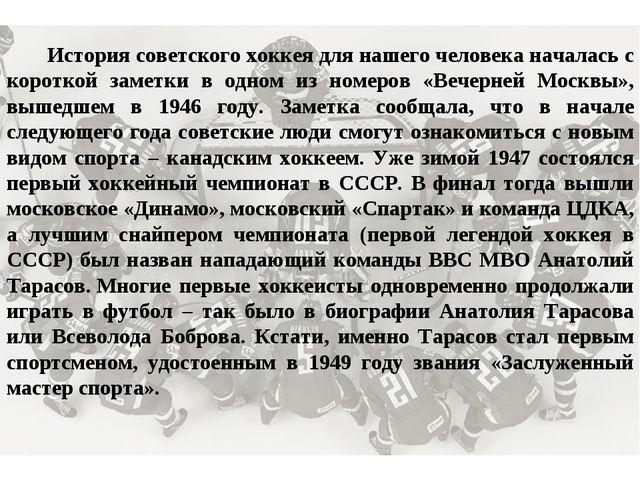 История советского хоккея для нашего человека началась с короткой заметки в...