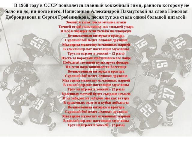 В 1968 году в СССР появляется главный хоккейный гимн, равного которому не бы...