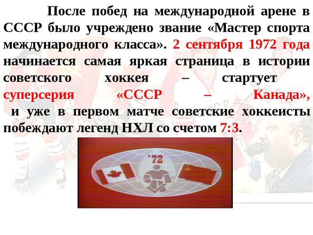 После побед на международной арене в СССР было учреждено звание «Мастер спор...