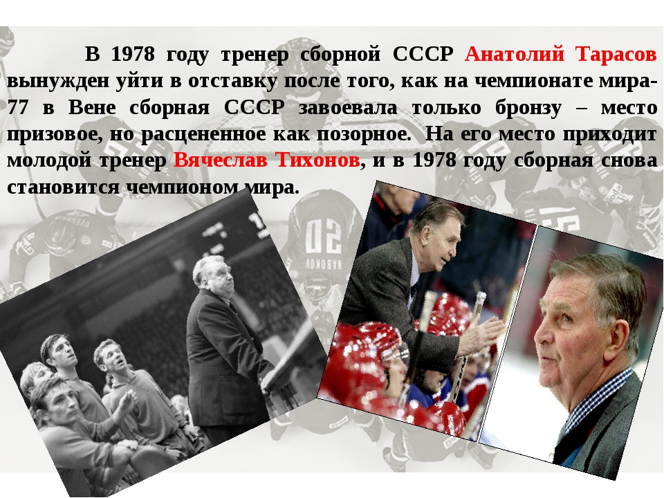 В 1978 году тренер сборной СССР Анатолий Тарасов вынужден уйти в отставку по...