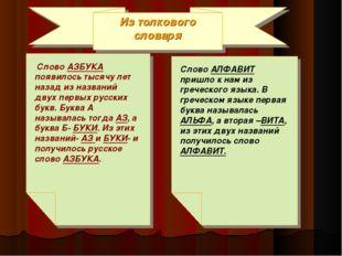 Слово АЗБУКА появилось тысячу лет назад из названий двух первых русских букв
