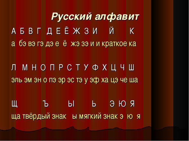 Русский алфавит А Б В Г Д Е Ё Ж З И Й К а бэ вэ гэ дэ е ё жэ зэ и и краткое к...