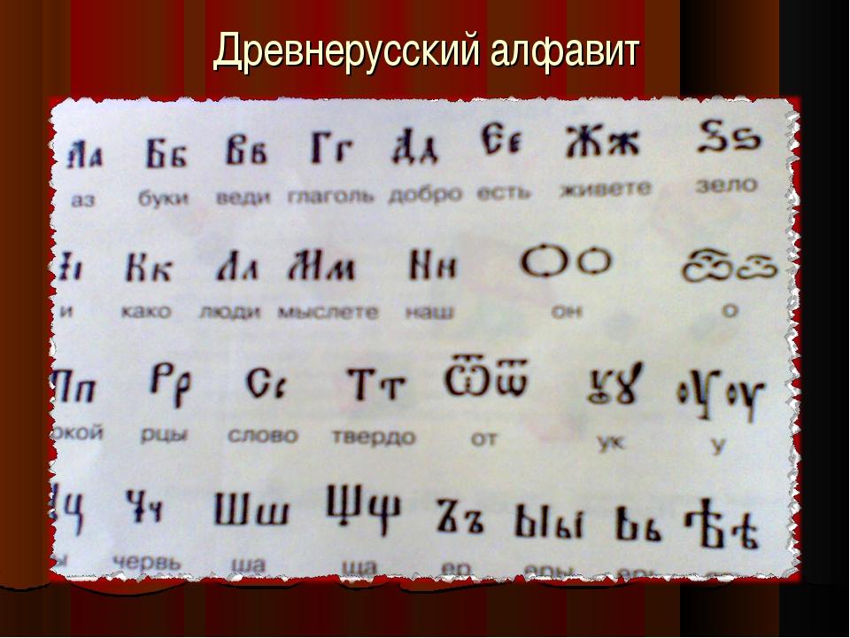 Древнерусский алфавит