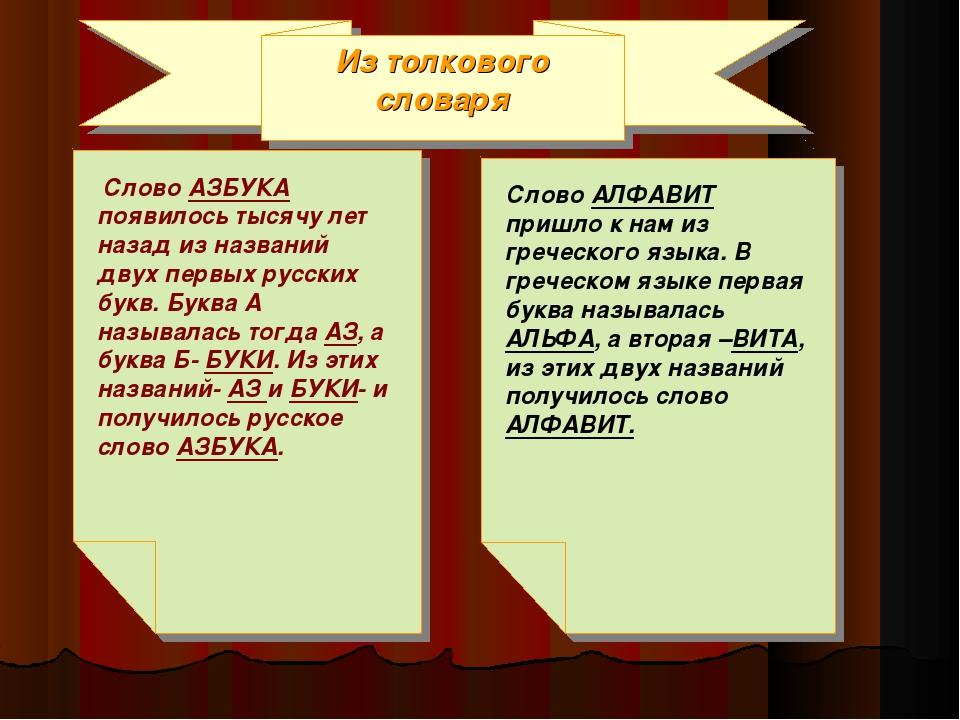 Слово АЗБУКА появилось тысячу лет назад из названий двух первых русских букв...