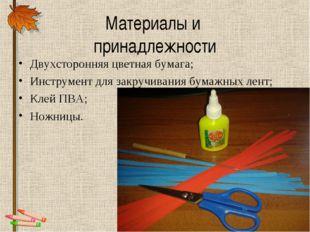 Материалы и принадлежности Двухсторонняя цветная бумага; Инструмент для закру