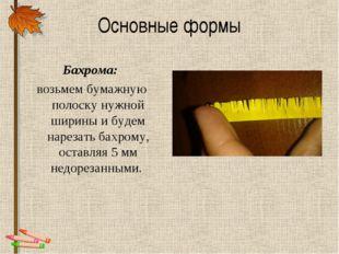 Основные формы Бахрома: возьмем бумажную полоску нужной ширины и будем нареза