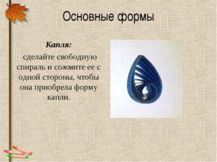 Основные формы Капля: сделайте свободную спираль и сожмите ее с одной стороны