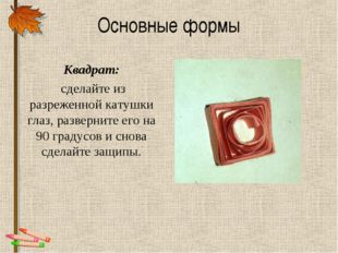 Основные формы Квадрат: сделайте из разреженной катушки глаз, разверните его