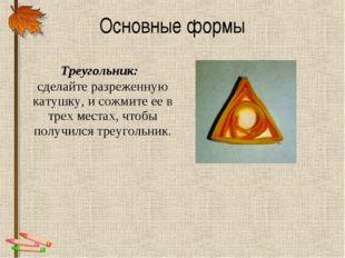 Треугольник: сделайтеразреженную катушку, и сожмите ее в трех местах, чтобы