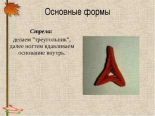 """Стрела: делаем """"треугольник"""", далее ногтем вдавливаем основание внутрь. Основ"""