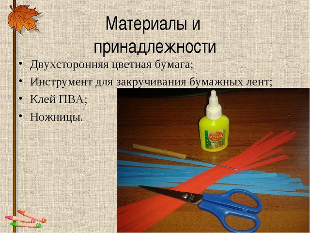Материалы и принадлежности Двухсторонняя цветная бумага; Инструмент для закру...