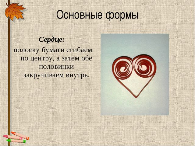 Сердце: полоску бумаги сгибаем по центру, а затем обе половинки закручиваем в...