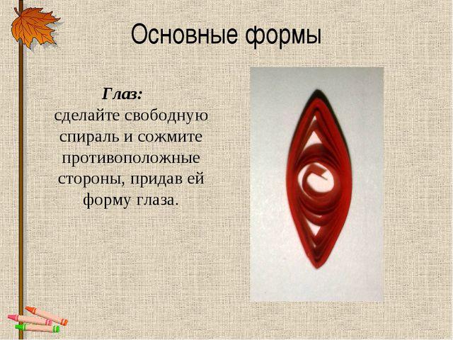 Основные формы Глаз: сделайтесвободную спиральи сожмите противоположные сто...