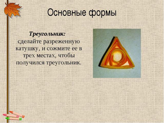 Треугольник: сделайтеразреженную катушку, и сожмите ее в трех местах, чтобы...