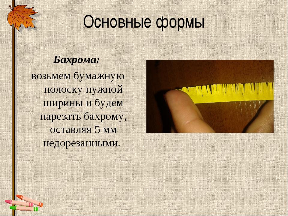 Основные формы Бахрома: возьмем бумажную полоску нужной ширины и будем нареза...