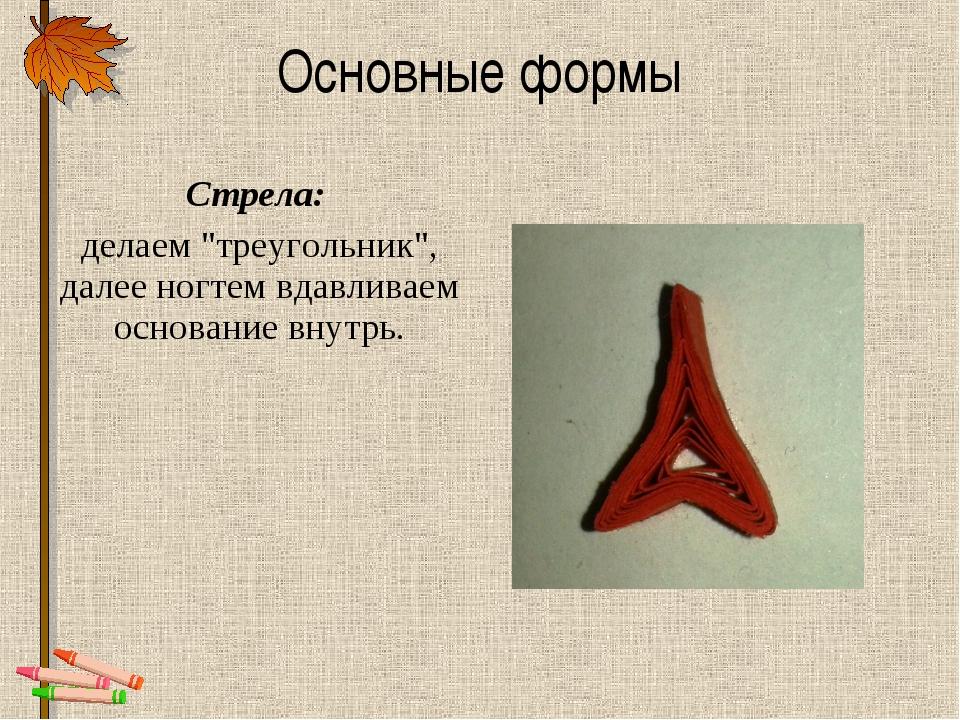 """Стрела: делаем """"треугольник"""", далее ногтем вдавливаем основание внутрь. Основ..."""