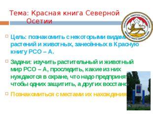 Тема: Красная книга Северной Осетии Цель: познакомить с некоторыми видами ра