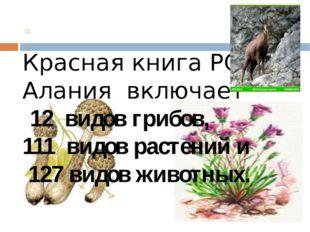Красная книга РСО – Алания включает 12 видов грибов, 111 видов растений