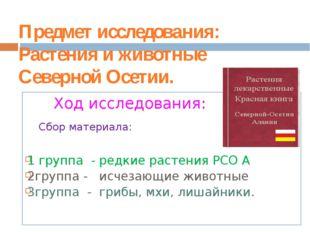 Предмет исследования: Растения и животные Северной Осетии. Ход исследования: