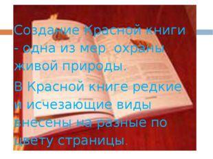 Создание Красной книги - одна из мер охраны живой природы. В Красной книге р