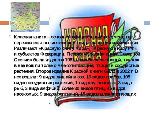 Красная книга – основной официальный документ, где перечислены все исчезающи...