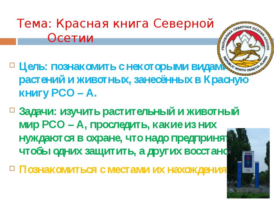Тема: Красная книга Северной Осетии Цель: познакомить с некоторыми видами ра...