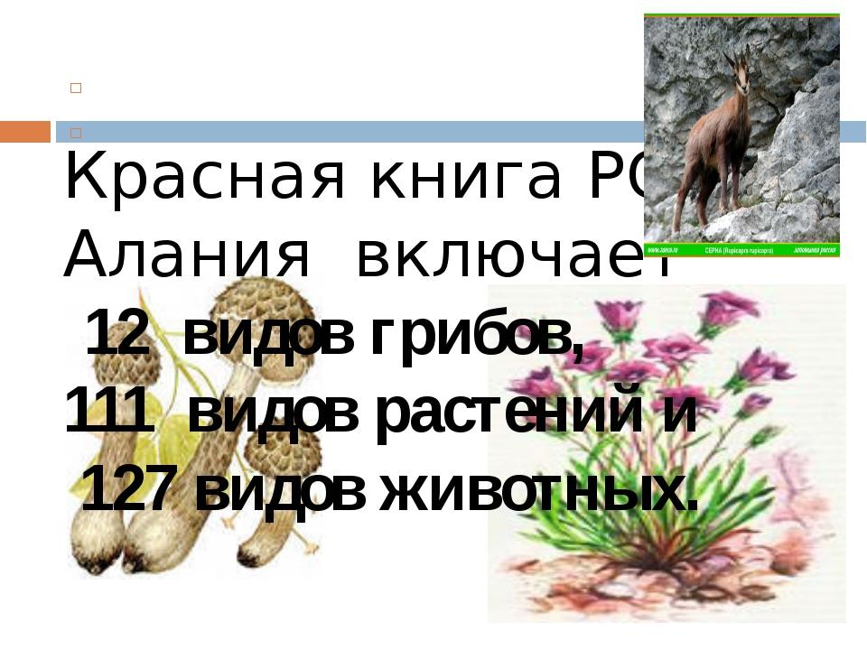 Красная книга РСО – Алания включает 12 видов грибов, 111 видов растений...