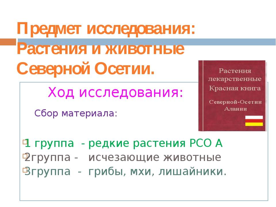 Предмет исследования: Растения и животные Северной Осетии. Ход исследования:...
