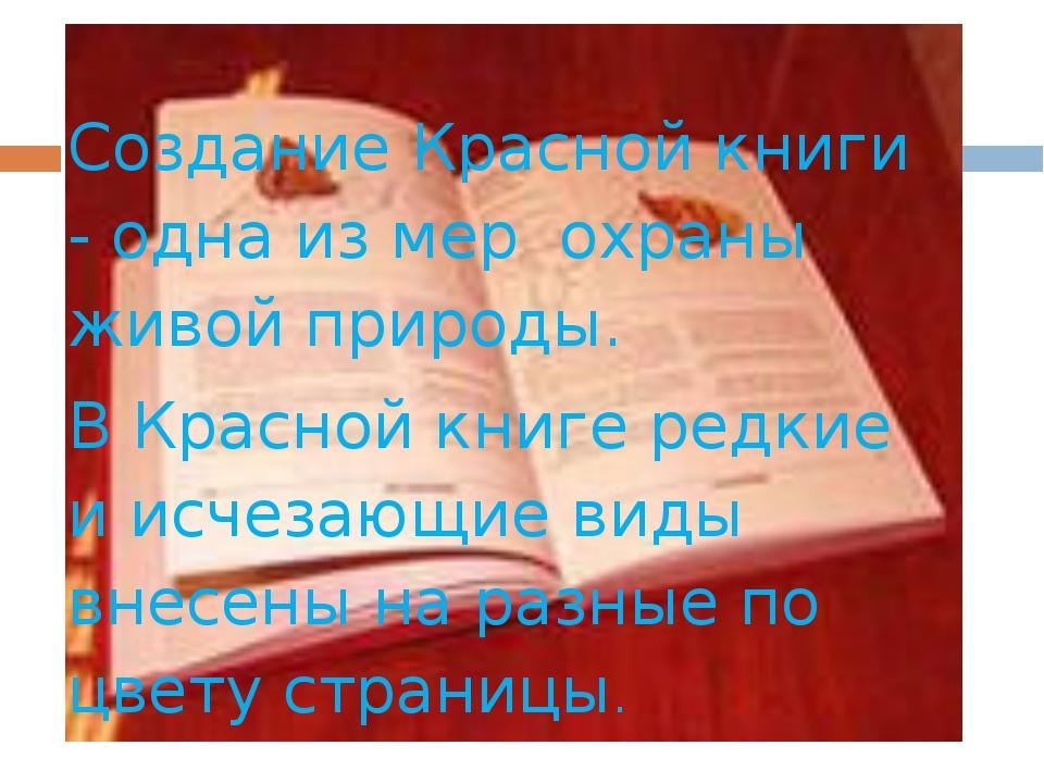 Создание Красной книги - одна из мер охраны живой природы. В Красной книге р...