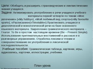 Открытый урок английского языка в 5 «А» классе Учитель: Сутулова Елена Викто