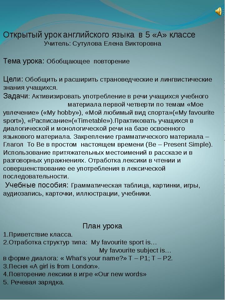 Открытый урок английского языка в 5 «А» классе Учитель: Сутулова Елена Викто...
