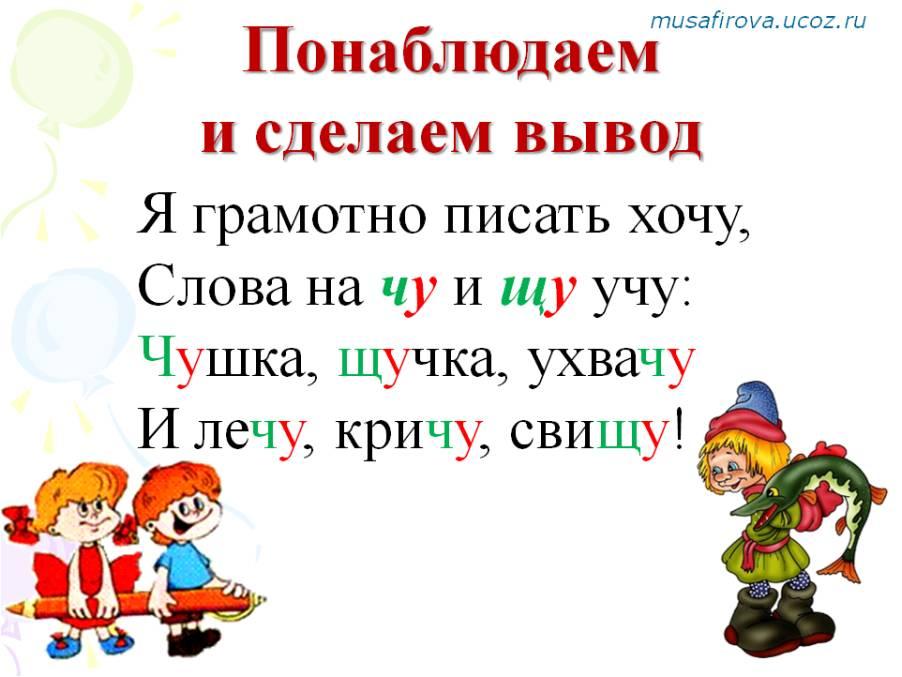 http://detetale.science/pic-www.uchportal.ru/_ld/283/94938734.jpg