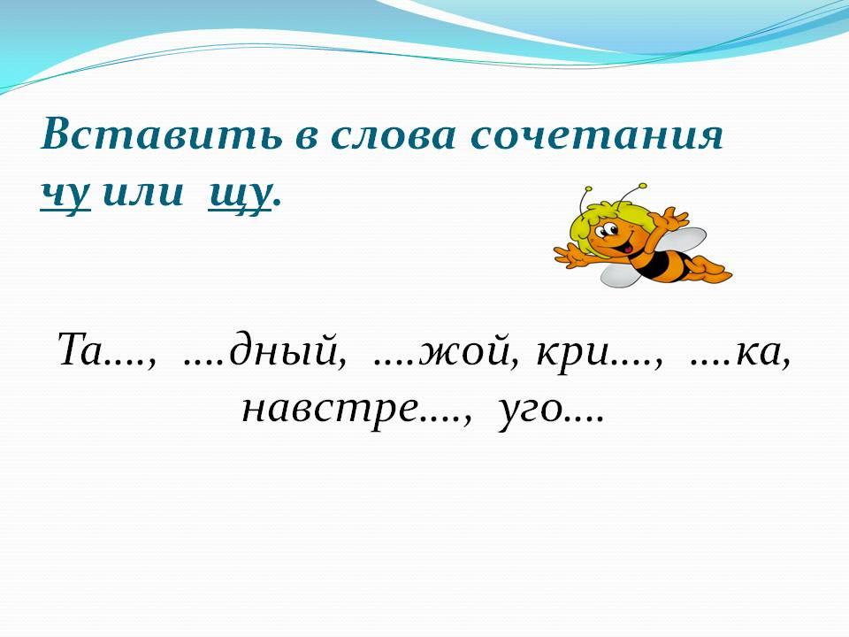 http://5klass.net/datas/russkij-jazyk/CHa-scha-zhi-shi/0006-006-Vstavit-v-slova-sochetanija-chu-ili-schu.jpg