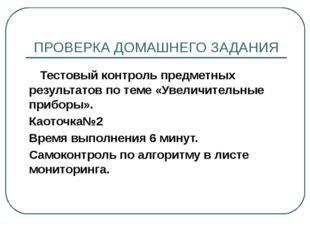 ПРОВЕРКА ДОМАШНЕГО ЗАДАНИЯ Тестовый контроль предметных результатов по теме «