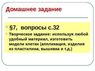 Домашнее задание §7, вопросы с.32 Творческое задание: используя любой удобный