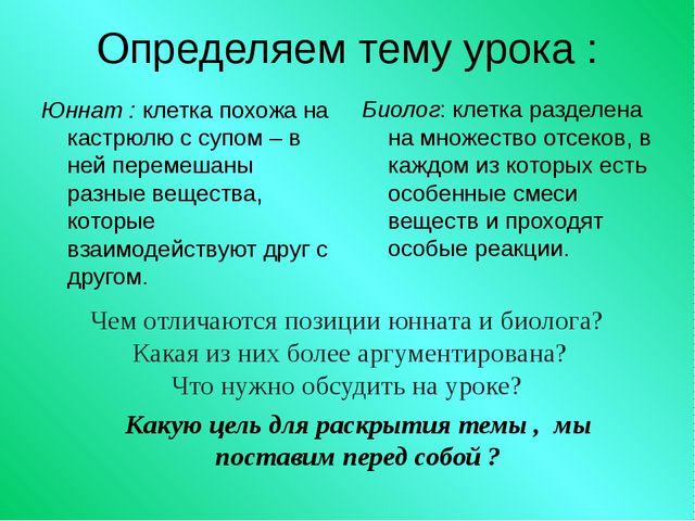 Определяем тему урока : Юннат : клетка похожа на кастрюлю с супом – в ней пер...