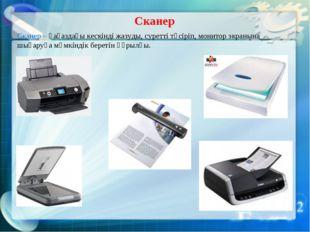 Сканер Сканер – қағаздағы кескінді жазуды, суретті түсіріп, монитор экранына