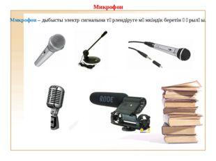 Микрофон Микрофон – дыбысты электр сигналына түрлендіруге мүмкіндік беретін қ