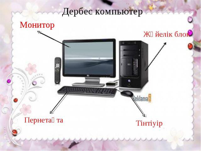 Дербес компьютер Монитор Жүйелік блок Пернетақта Тінтіуір