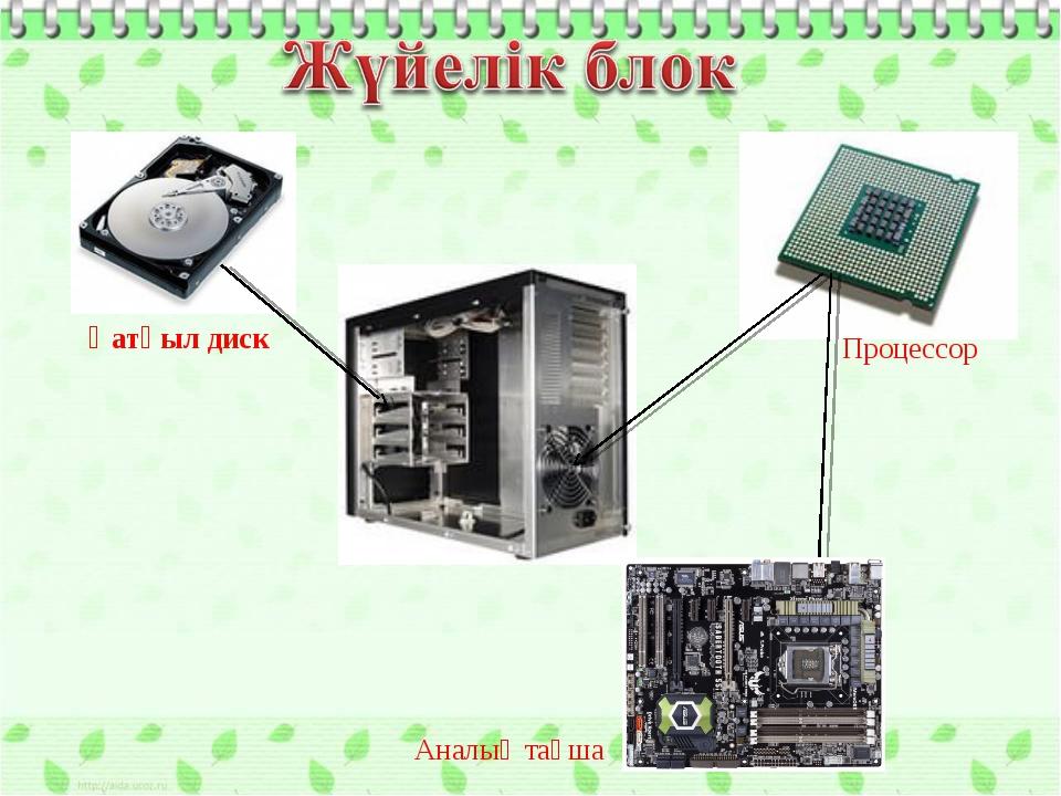 Қатқыл диск Процессор Аналық тақша