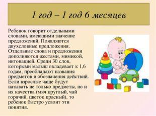 Ребенок говорит отдельными словами, имеющими значение предложений. Появляются