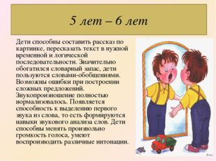 Дети способны составить рассказ по картинке, пересказать текст в нужной време