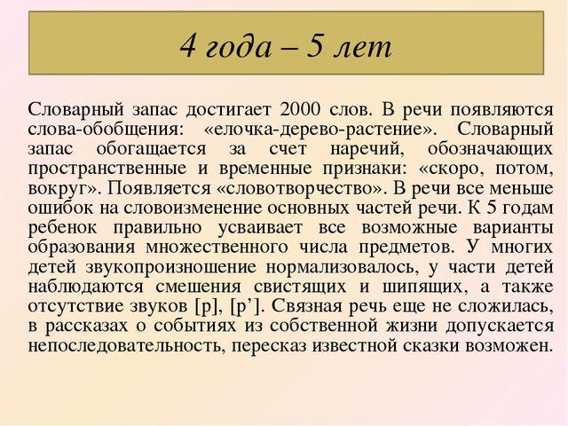 Словарный запас достигает 2000 слов. В речи появляются слова-обобщения: «елоч...