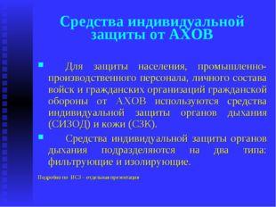 Средства индивидуальной защиты от АХОВ Для защиты населения, промышленно-про