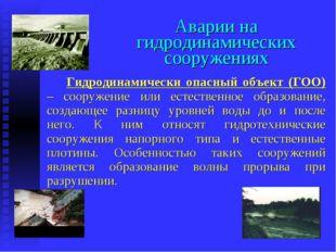 Аварии на гидродинамических сооружениях Гидродинамически опасный объект (ГОО)