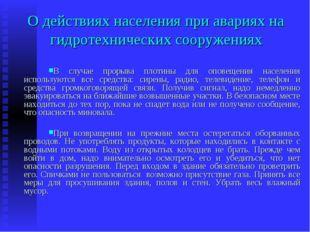 О действиях населения при авариях на гидротехнических сооружениях В случае пр