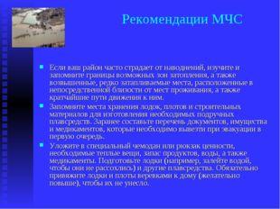 Рекомендации МЧС Если ваш район часто страдает от наводнений, изучите и запом