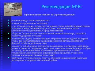 Рекомендации МЧС При получении сигнала об угрозе наводнения: отключите воду,
