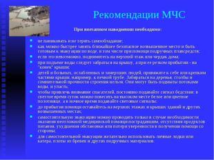 Рекомендации МЧС При внезапном наводнении необходимо: не паниковать и не теря